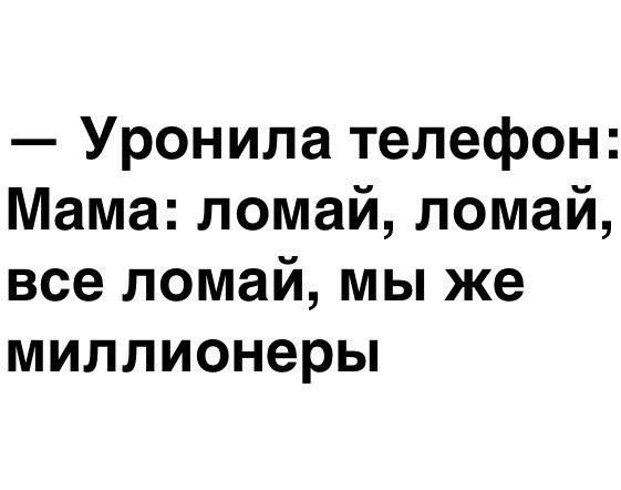 Прикол